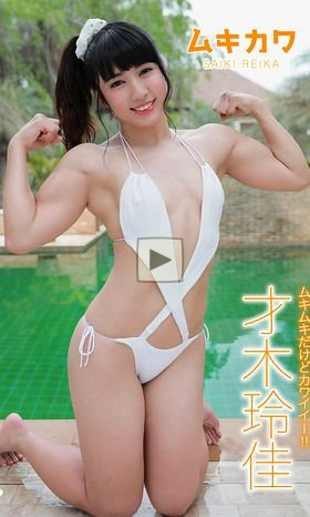 Asian Muscle Girl Picture