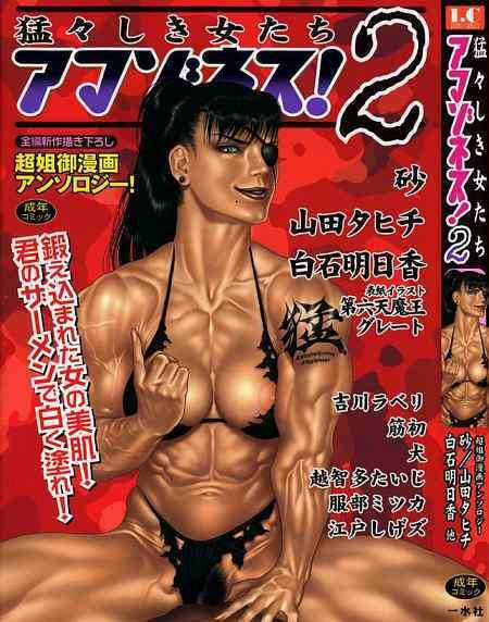 Manga Muscle Girl